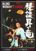 Kaidan nobori ryu (1970)