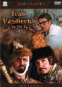 Ivan Vasilevich menyaet professiyu (1973)