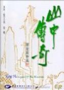 Shan Zhong Zhuan Qi (1979)