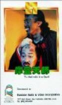 Mo deng tian shi (1981)