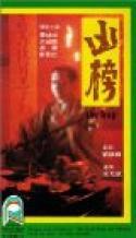 Xiong Bang (1981)
