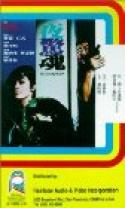 ye jing hun (1982)