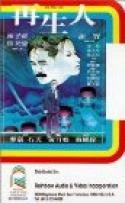 Zai Sheng Ren (1981)