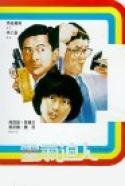 Ling qi bi ren (1984)
