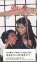 Gui xin niang (1987)