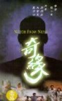 Qi Yuan (1985)