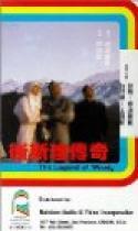 Wai Si-Lei chuen kei (1987)