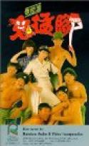 Gui meng jiao (1986)