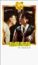 Jiang Shi Xian Sheng Xu Ji (1986)