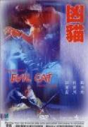 Xiong mao (1987)