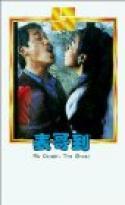 Biao ge dao (1987)