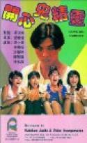 Kai xin gui jing ling (1986)