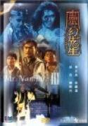 Ling huan xian sheng (1987)