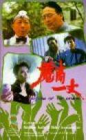 Mo gao yi zhang (1987)