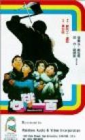Xin tiao yi bai (1987)