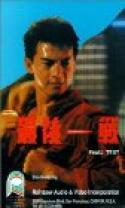 Zui hou yi zhan (1987)