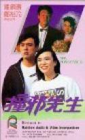 Chuang xie xian sheng (1988)