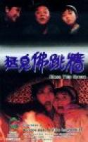 Meng gui fo tiao qiang (1988)