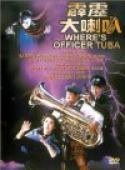 Pi Li Da La Ba (1986)
