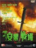 An le zhan chang (1989)