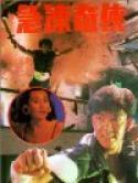Ji dong ji xia (1989)