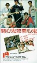 Kai xin gui jiu kai xin gui (1989)