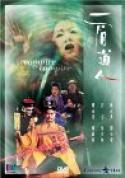 yi mei dao ren (1989)