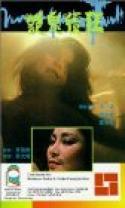 yan gui fa kuang (1984)