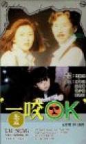 yi yao O.K. (1990)