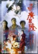Da Nao Guang Chang Long (1993)