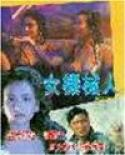 Nu ji xie ren (1991)