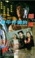 Jeuk ngau jai foo dik Jung Kwai (1991)