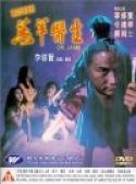 Gou Yeung Yi Sang (1992)