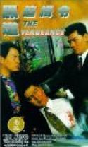 Xue yi tian shi (1988)