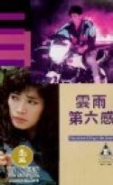 yun yu di liu gan (1992)
