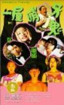 yi wu shao ya gui (1993)