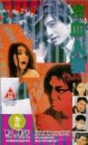 Leng xue ren lang (1994)