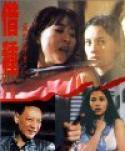 Mie men can an II jie zhong (1994)