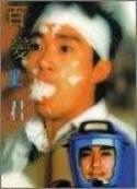 Baak bin sing gwan (1995)