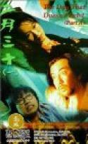 Er Yue San Shi (1995)