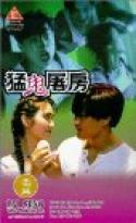 Meng gui tu fang (1994)