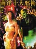 Nan yang shi da xie shu (1995)