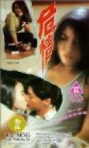Wei qing (1993)