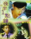 ye ban yi dian zhong (1995)