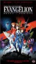 Shin seiki Evangelion Gekijo-ban: Shito shinsei (1997)