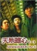 Tin dei hung sam (1997)