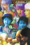 ye ban er dian zhong (1996)