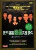 Choyonghan kajok (1998)