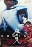 Soseiji (1999)