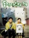 Flandersui gae (2000)